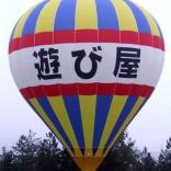 Balloon s/n 641