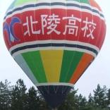 Balloon s/n 790
