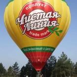 Balloon s/n 832