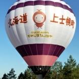 Balloon s/n 853