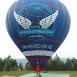 Balloon s/n 1045