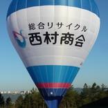 Balloon s/n 1187