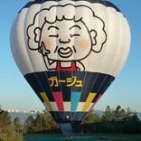 Balloon s/n 1189
