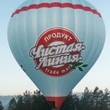 Balloon s/n 1200