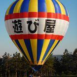 Balloon s/n 1261
