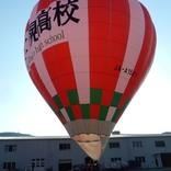 Balloon s/n 1470