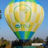 Balloon s/n 1481