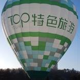 Balloon s/n 1629