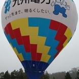 Balloon s/n 1642