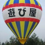 Balloon s/n 393