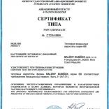 cert_ru