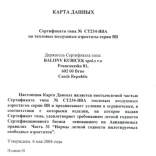 cert_ru_1