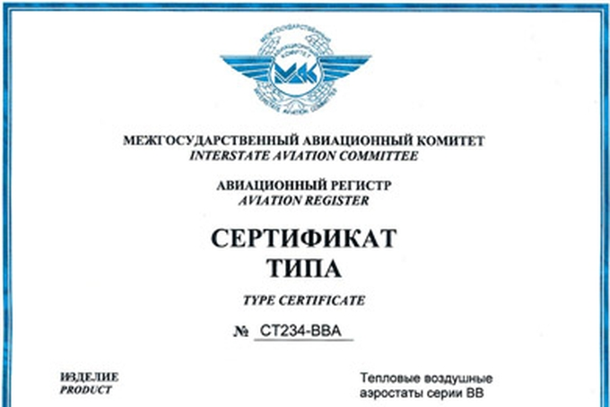 Succesfull certification in Russia