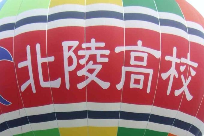 Three balloons within 4 autumn weeks heading to Japan